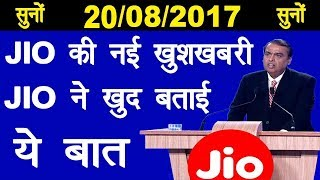 जिओ की नई खबर   Reliance Jio New Latest News 14/08/2017   For 28 Days Free After August at 2nd Rech.