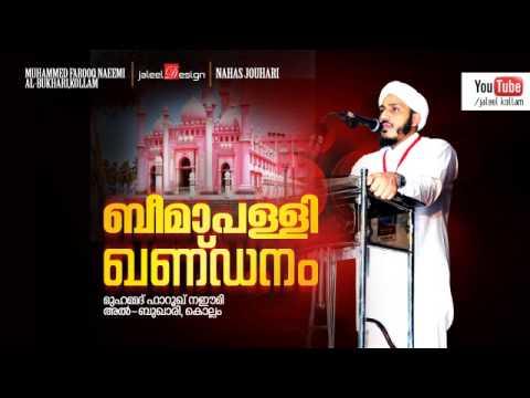 ബീമാപ്പള്ളി പ്രഭാഷണം│Islamic Speech in Malayalam│Farooq Naeemi new speech
