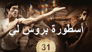 أسطورة بروس لي 31 | CCTV Arabic