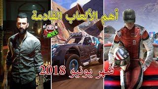أهم الألعاب القادمة في شهر يونيو 2018 - ( PS4 , XBOX , PC )