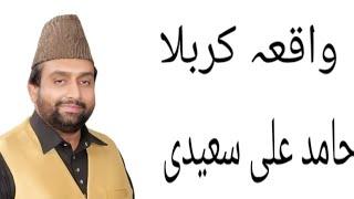 HAMID ALI SAEEDI NAQIB (PART 5)MEHFIL E NAAT JANPUR 17 DEC 2015