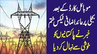 Pakistan News Live Today | Good News for Pakistan Chief Justice Ne Bijli per Tax Khatam Ker Dia