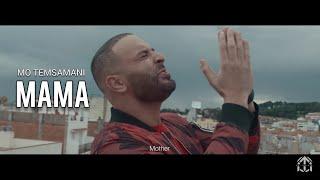 MO TEMSAMANI 2017 - 'MAMA' | ماما (PROD. MAZE)*CLIP OFFICIAL*