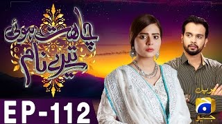 Chahat Hui Tere Naam - Episode 112