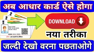 अब ऐसे होगा आधार कार्ड डाउनलोड|Adhar Card Download kaise Kare