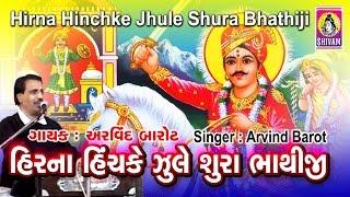Bhathiji Maharaj || Bhathiji Nu Halardu || Hirna Hinchke Jhule || Arvind Barot ||Surveer Bhathiji ||