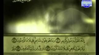 الجزء التاسع والعشرون (29) من القرآن الكريم بصوت الشيخ علي الحذيفي