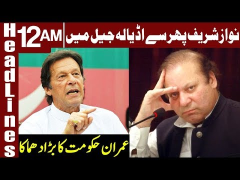 Xxx Mp4 No Concession Will Be Given To Nawaz Sharif Headlines 12 AM 21 September 2018 Express News 3gp Sex