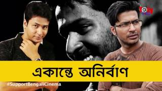 Exclusive Interview | Anirban Bhattacharya | Durga Sohay | দুর্গা সহায়