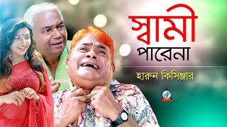 Harun Kisinger - Shami Parena   স্বামী পারেনা   Bangla Koutuk 2018   Official Comedy   Sangeeta
