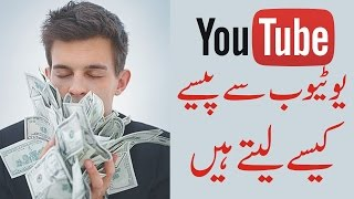How To Withdraw Money From Youtube Urdu/Hindi Tutorial