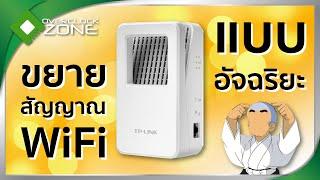 รีวิว TP-LINK RE350K AC1200 Wi Fi Range Extender : ขยายสัญญาณ WiFi แบบอัจฉริยะ