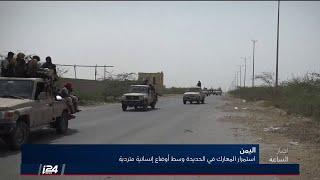 تقرير: قوات يمنية دخلت مدينة الحديدة من الجنوب والشرق وسط حروب عنيفة مع الحوثيين