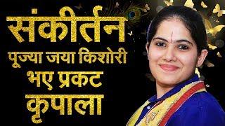 Jaya Kishori | Bhaye Prakat Kripala | Sankirtan