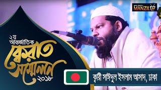 Qari Saidul Islam Asad 2018 | ২য় ক্বেরাত সম্মেলন ফেনী 2018 | Manzil TV
