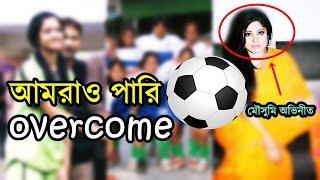 মহিলা ফুটবল খেলা নিয়ে মৌসুমির ছবি আমরাও পারি । Mousumi Bangla Movie Amrao Pari Overcome