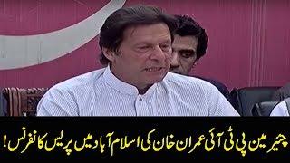 Imran Khan press conference    | 18 April 2018 | 24 News HD