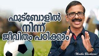 7 life lessons from Football - Madhu Bhaskaran- Malayalam motivation video