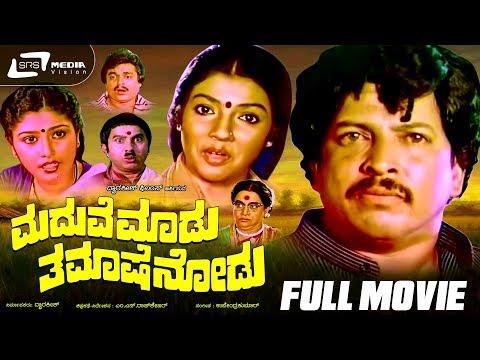 Xxx Mp4 Maduve Madu Thamashe Nodu ಮದುವೆ ಮಾಡು ತಮಾಷೆ ನೋಡು Kannada Full HD Movie Ing Vishnuvardhan Aarthi 3gp Sex