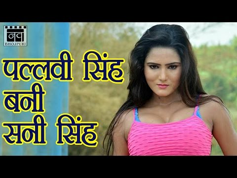 Bhojpuri Actress पल्लवी सिंह बनी Sunny Singh | Nav Bhojpuri