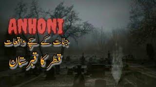 Urdu Horror Story | Waqya Purasiraar Churail aur ek Jin ka | Qatar ka Qabristan 3 kahaniya