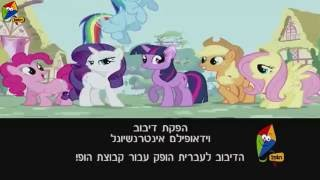 MLP:FiM | Opening and Ending | [HEBREW]
