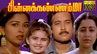 Tamil Full Movie HD | Chinna Kannamma | Karthik,Gouthami,Suhasini | Tamil Hit Movie