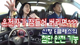 운전자가 잠들면(?) 스스로 차를 안전하게 세워주는 벤츠 'E-클래스'