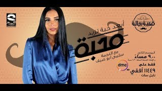 قعدة رجالة | الحلقة الـ 7 الموسم الثاني | سلمى أبو ضيف | الحلقة كاملة