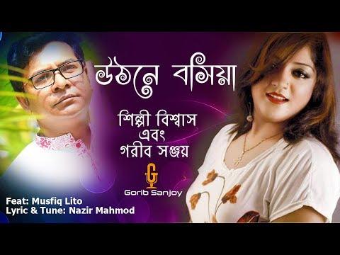 Xxx Mp4 Uthone Bosia উঠনে বসিয়া । Shilpi Biswas Gorib Sanjoy । Music Video Song 3gp Sex