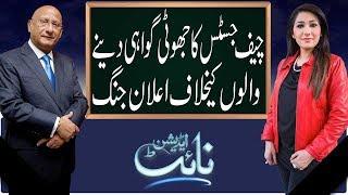 NIGHT EDITION | 16 February 2019 | Criminal Law Reforms | Shazia Akram | Zafar Hilaly | Top Story