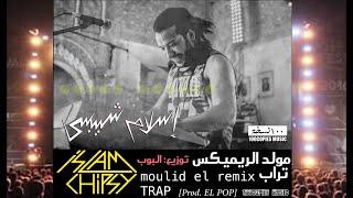 Islam Chipsy - Moulid El Remix اسلام شيبسي - مولد الريميكس