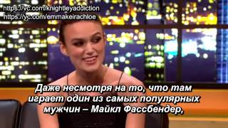 Keira Knightley on The Jonathan Ross Show, 2012 (rus sub)