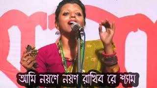 Ami Nayone Nayon Rakhibo Re Shyam (আমি নয়ণে নয়ণ রাখিবরে শ্যাম) | jiniya Majumder