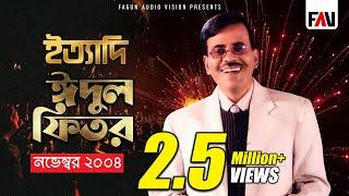 Ityadi - ইত্যাদি | Hanif Sanket | Eid ul-fitr episode 2004