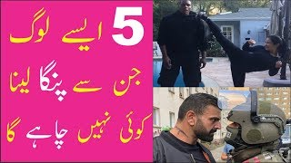 5 Amazing People in the World  Urdu/Hindi