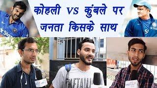 Anil Kumble VS Virat Kohli: Public slams Kohli, Supports Kumble | वनइंडिया हिंदी