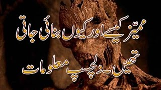 mummies kese or kio banai jati hen.ahram e misar ki mummies.amazing video.true story