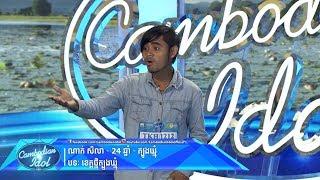 Cambodian Idol Season 3   Judge Audition Week 1   ណាក់ សិលា   ខេត្តថ្មីត្បូងឃ្មុំ