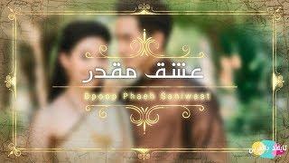 """تقرير مسلسل الدراما والرومانسية التايلندي التاريخي المشوق  """" عشق مقدر - Bpoop Phaeh Saniwaat """""""