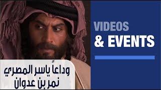 وداعاً ياسر المصري - نمر بن عدوان