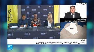 ماذا جاء في تقرير العفو الدولية حول الجزائر