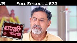 Thapki Pyar Ki - 8th June 2017 - थपकी प्यार की - Full Episode HD