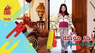 Siba Official HD Video | آخر موضة - جودي حسان