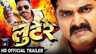Pawan Singh, Akshara Singh - LUTERE  लूटेरे Official Trailer  - Superhit Bhojpuri Film 2017