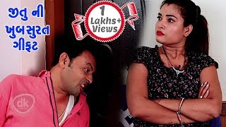 Jitu Ni khoobsurat Gift   Jitu Mangu Ni Comedy   New Jokes 2018   #JTSA