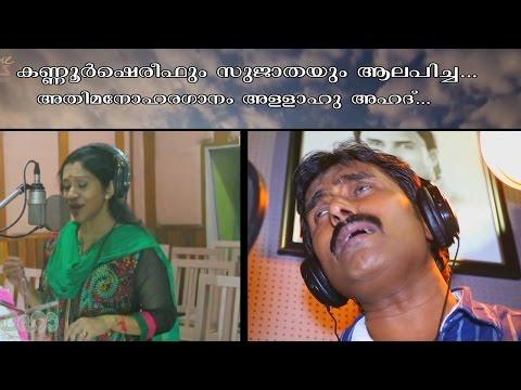 Album   Faiha   Allahu Ahadu   Singer   Kannoor Shareef   Sujatha