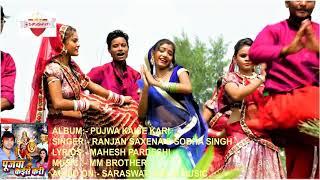 छोटी मोटी मालिन बिटिया || Choti Moti Malin Bitiya || Ranjan Saxena || Popular Devi Geet 2017