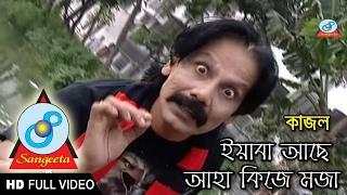 Kajol - Iyaba Ache Aha Kije Moja | Album Lal Jilapi | Bangla Perody Song | Sangeeta