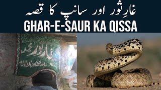 Ghar-e-Saur ka Qissa | Maulana Tariq Jameel Bayan